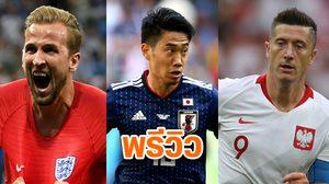 พรีวิว : ฟุตบอลโลก 2018 วันที่ 24 มิ.ย. !! อังกฤษ, ญี่ปุ่น ลุ้นคว้าชัยให้ได้อีกครั้ง