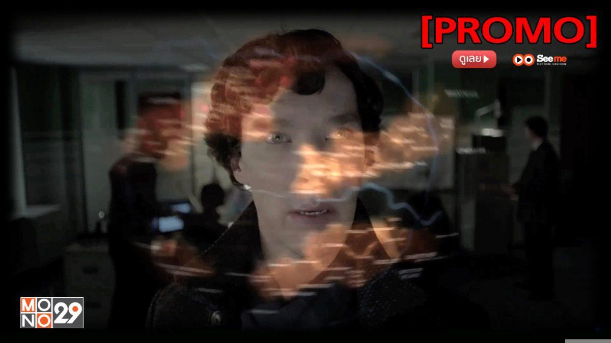 Sherlock 2.3 สุภาพบุรุษยอดนักสืบ ปี 2 [PROMO]