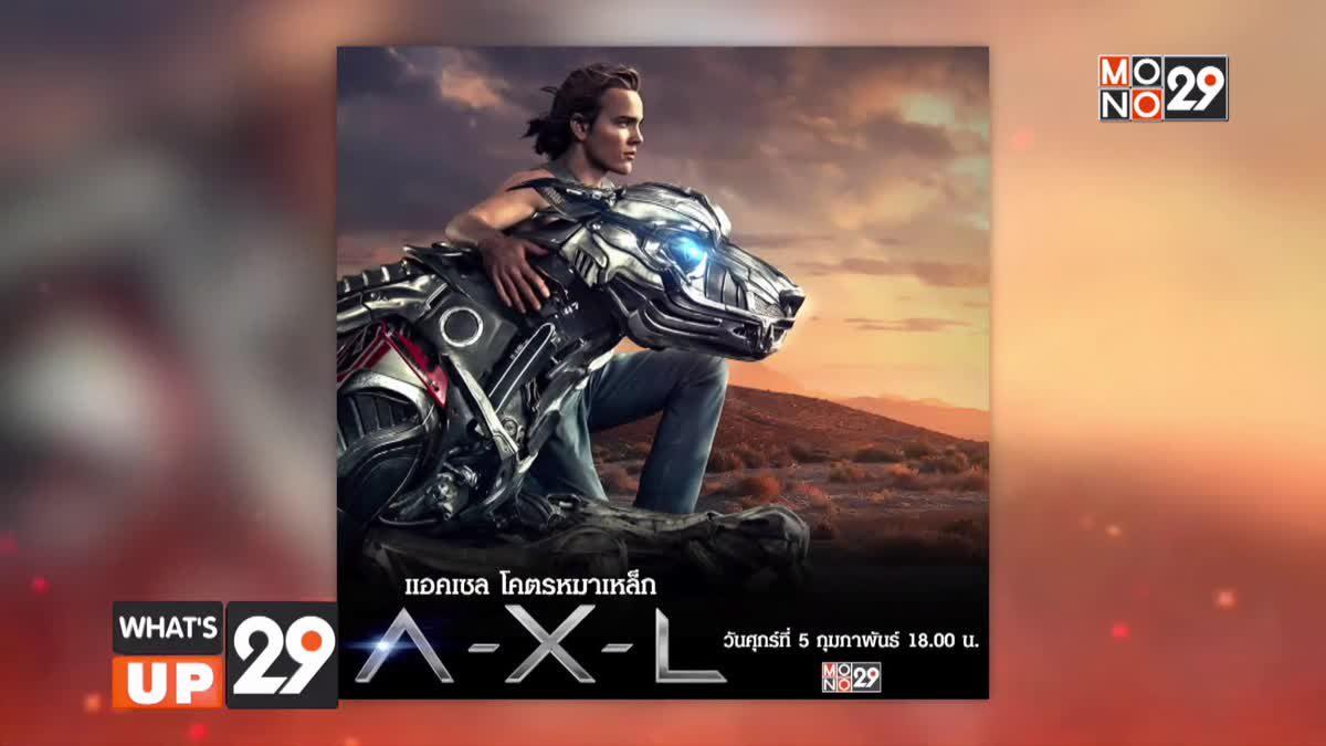 เตรียมรับชมภาพยนตร์ A-X-L แอคเซล โคตรหมาเหล็ก