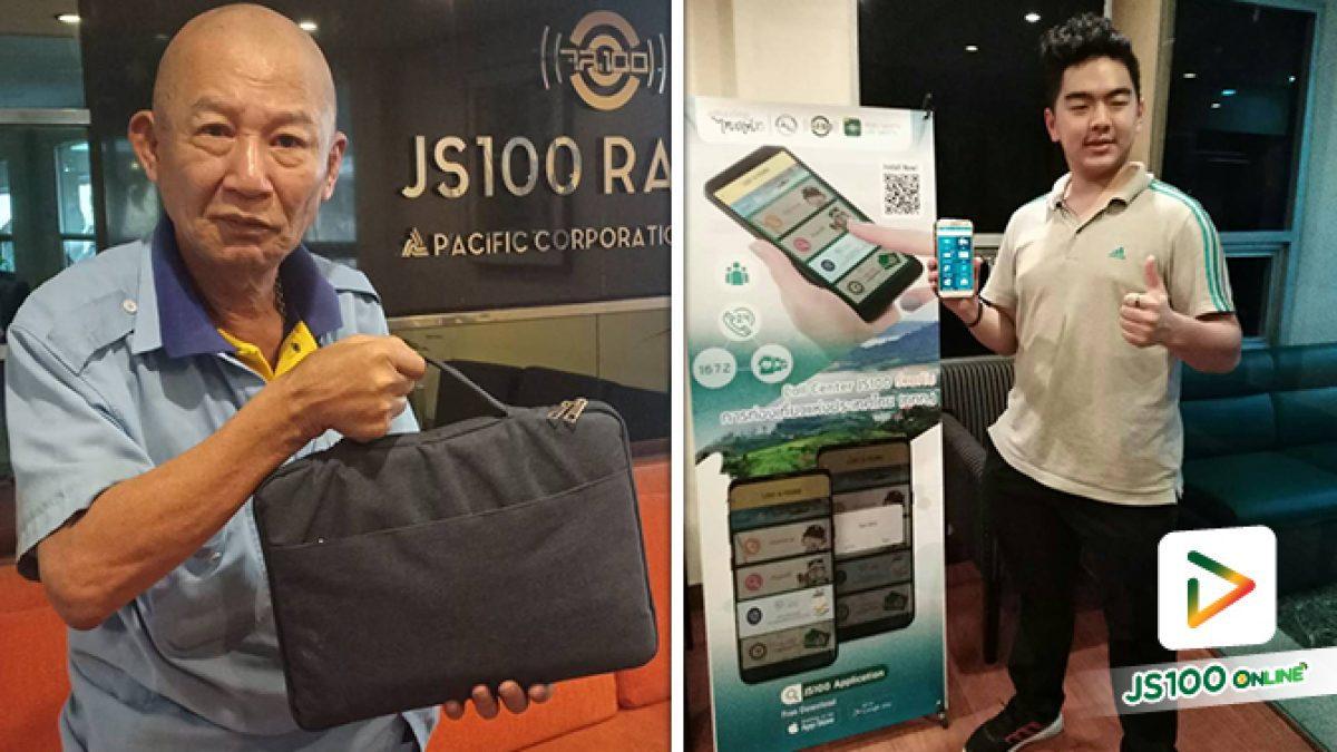 ชาวจีนขอบคุณ แท็กซี่พลเมืองดี เก็บกระเป๋าใส่ MacBook Pro ได้แล้วนำส่งคืน