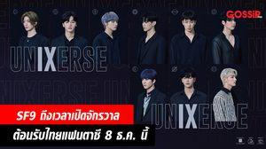 SF9 เตรียมเปิดจักรวาลต้อนรับ 'ไทยแฟนตาซี' 2019 SF9 LIVE FANTASY #2 UNIXERSE IN BANGKOK 8 ธ.ค. นี้!!!
