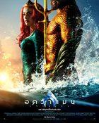 Aquaman เจ้าสมุทร