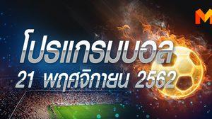 โปรแกรมบอล วันพฤหัสฯที่ 21 พฤศจิกายน 2562