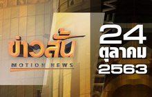 ข่าวสั้น Motion News Break 1 24-10-63
