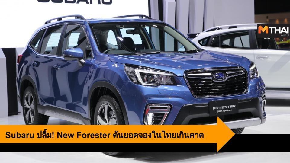Subaru ปลื้ม! New Forester ดันยอดจองในไทยเกินคาด