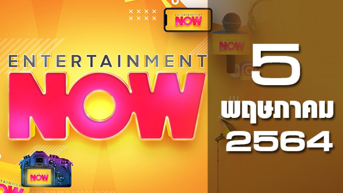 Entertainment Now 05-05-64