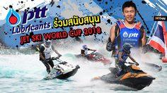 ปิดฉาก JET SKI WORLD CUP 2018 ณ หาดจอมเทียน พัทยา PTT Lubricants ส่งนักเเข่งไทยคว้าชัยถ้วนหน้า