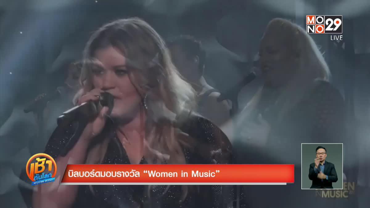 """บิลบอร์ดมอบรางวัล """"Women in Music"""""""