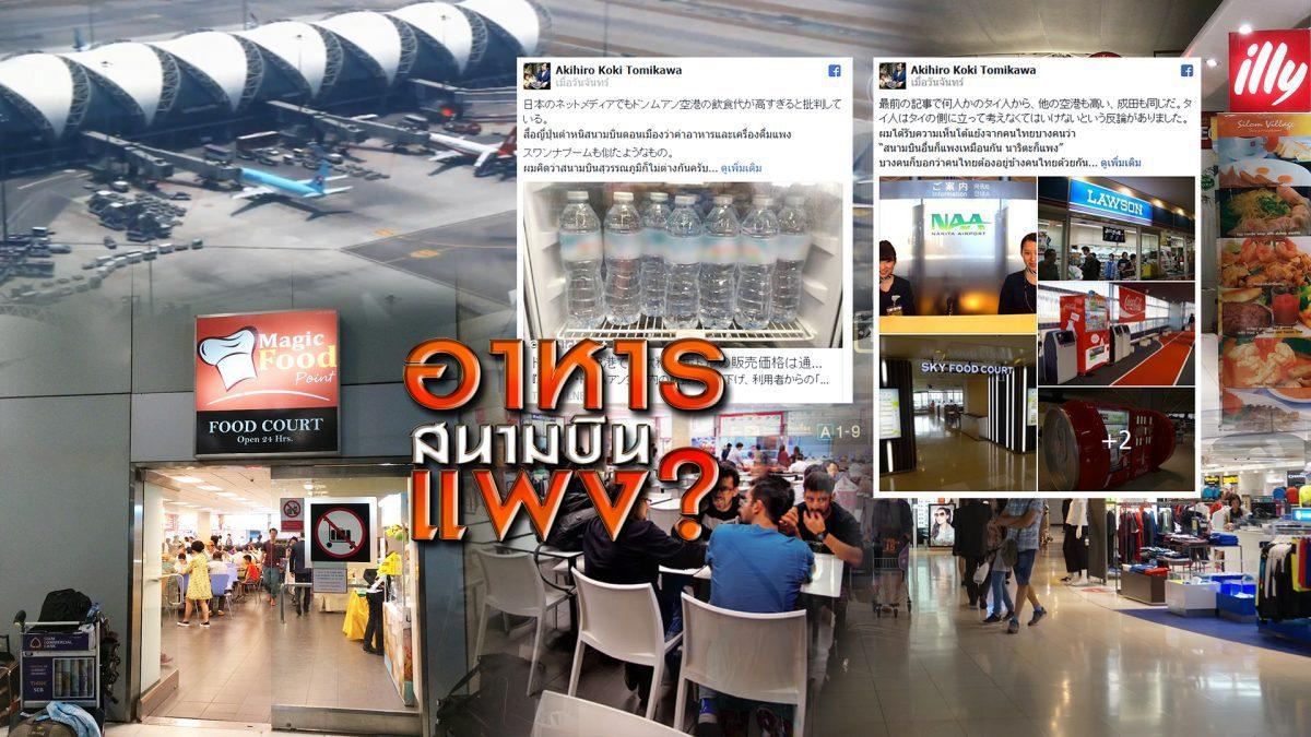 อาหารสนามบินแพง ?