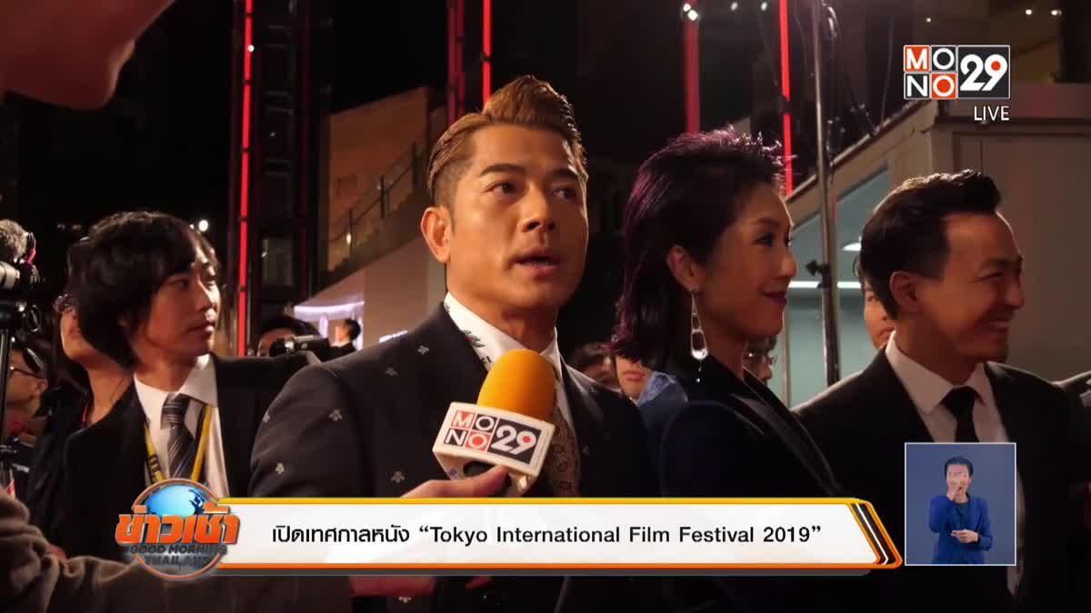 """เปิดเทศกาลหนัง """"Tokyo International Film Festival 2019"""""""