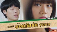 ซีรี่ส์เกาหลี ย้อนวันรัก 1988 (Reply 1988) ตอนที่ 14 ต็อกซอนเสียใจมากด้วย! [THAI SUB]