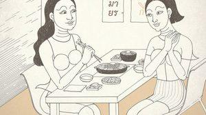 ภาพลายไทย สะท้อนพฤติกรรมแฟนคลับเกาหลี