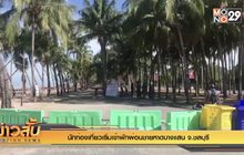 นักท่องเที่ยวเริ่มเข้าพักผ่อนชายหาดบางแสน จ.ชลบุรี