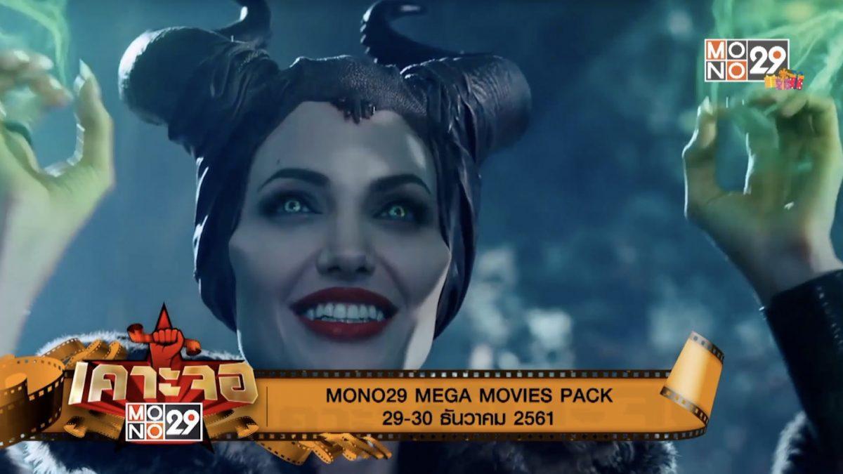 [เคาะจอ 29] MONO29 MEGA MOVIES PACK 29-30 ธันวาคม 2561 (29-12-61)