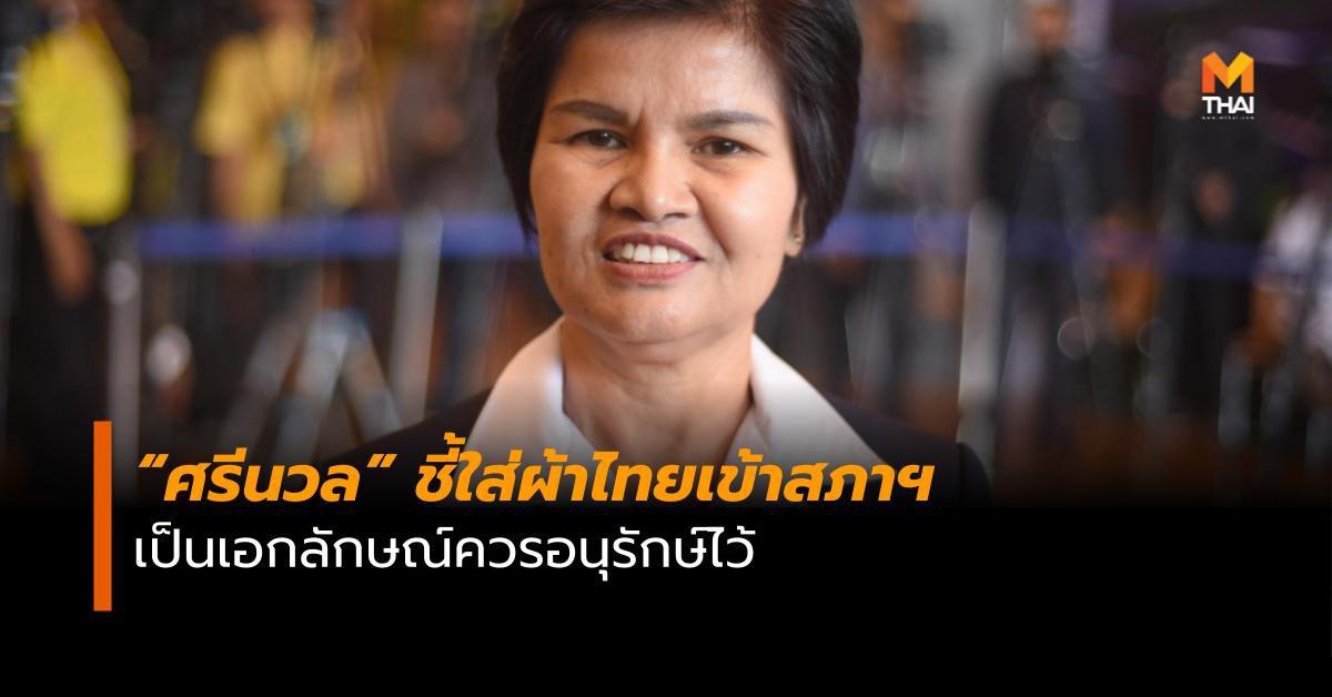 """""""ศรีนวล"""" ชี้ ใส่ผ้าไทยเข้าสภาฯ เป็นเอกลักษณ์คนไทยควรอนุรักษ์ไว้"""