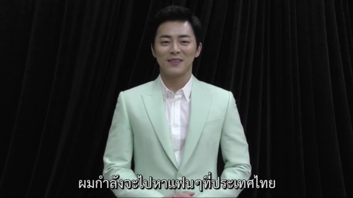 โจจองซอก ส่งคลิปสุดน่ารัก เฟรนลี่ เป็นกันเอง! ก่อนเจอกันในเมืองไทย
