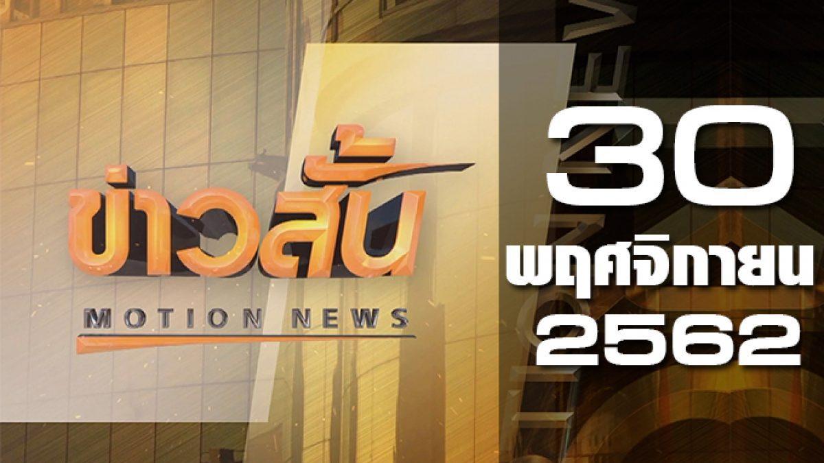 ข่าวสั้น Motion News Break 4 30-11-62