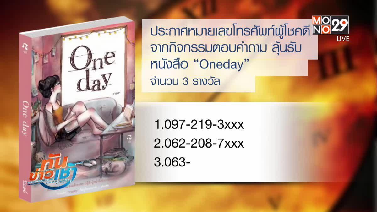 """ประกาศผู้โชคดีที่ได้รับหนังสือ """"Oneday"""""""