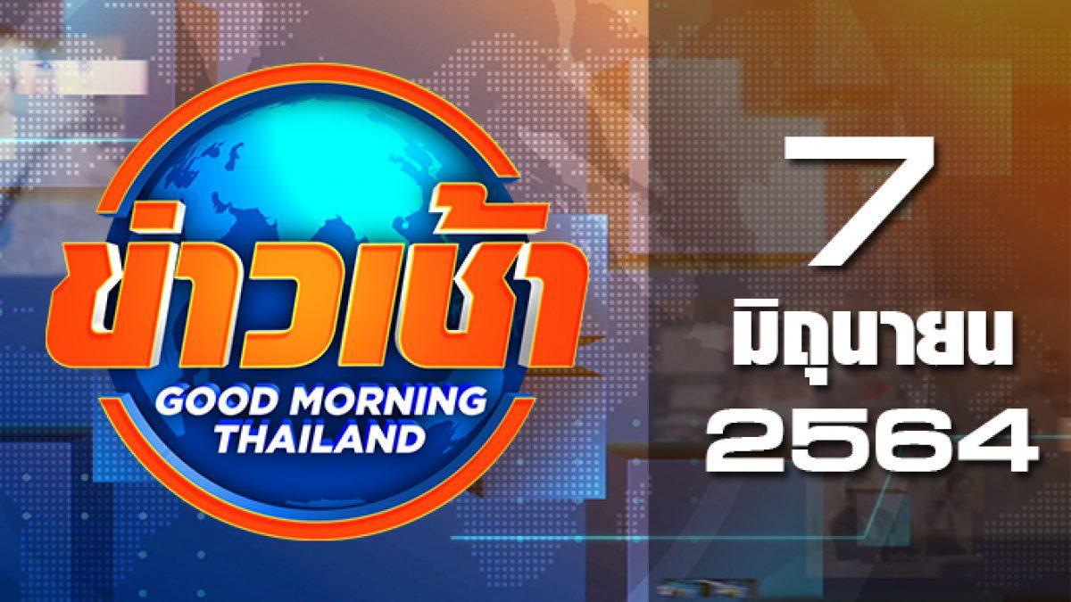 ข่าวเช้า Good Morning Thailand 07-06-64