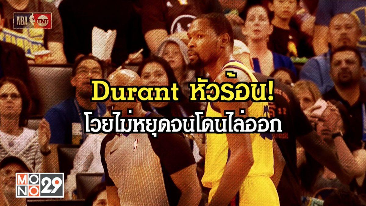 Durant หัวร้อน! โวยไม่หยุดจนโดนไล่ออก