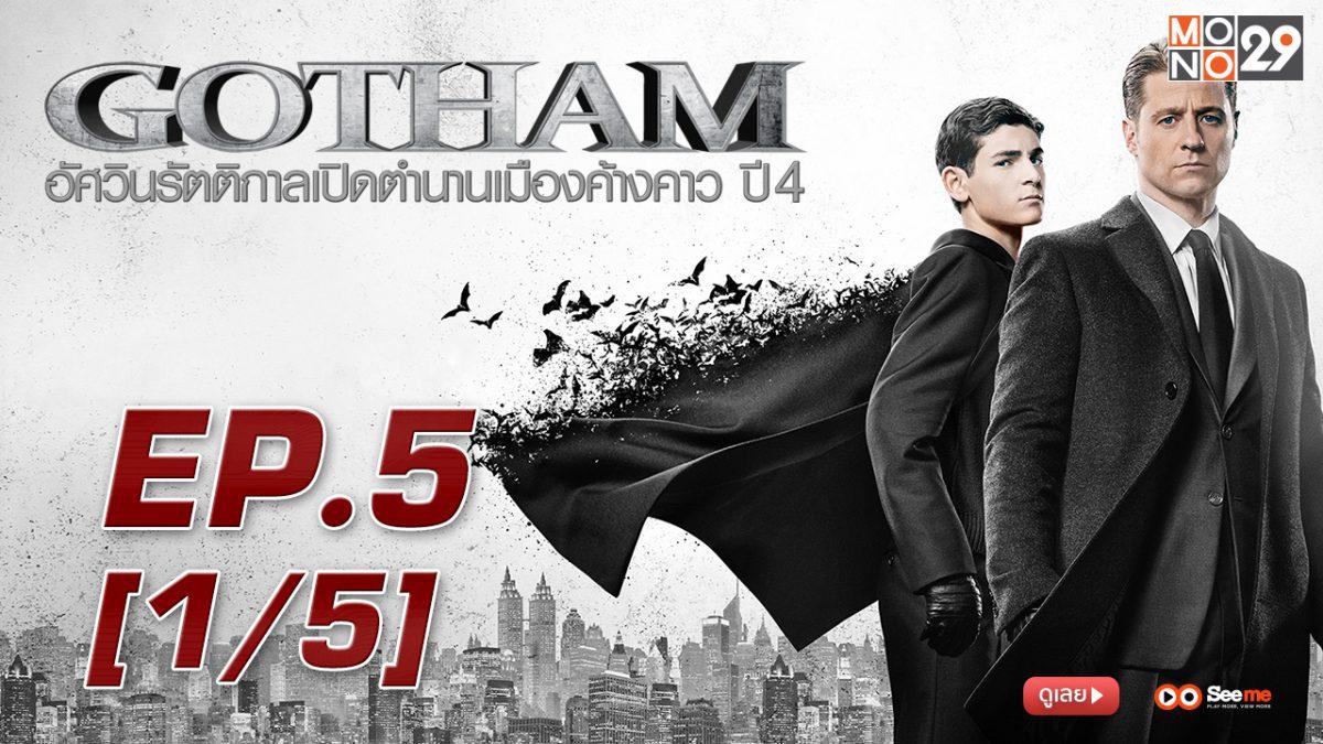 Gotham อัศวินรัตติกาลเปิดตํานานเมืองค้างคาว ปี 4 EP.5 [1/5]