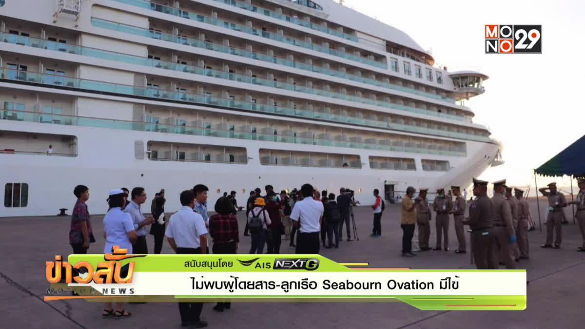 ไม่พบผู้โดยสาร-ลูกเรือ Seabourn Ovation มีไข้