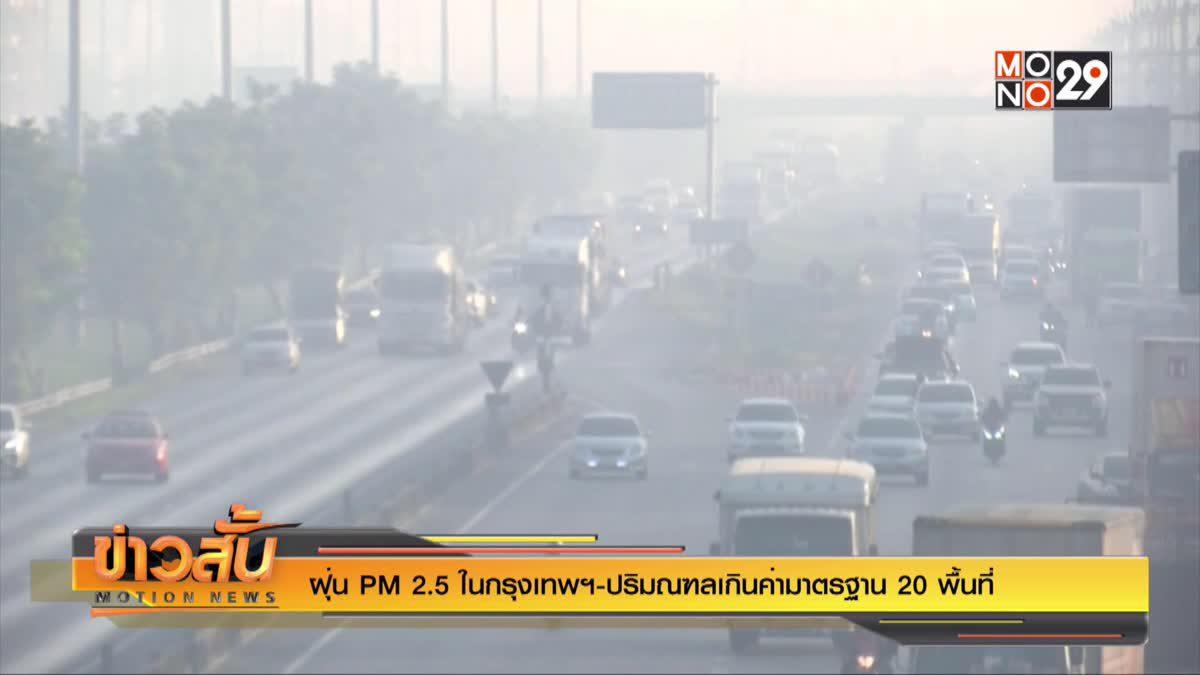 ฝุ่น PM 2.5 ในกรุงเทพฯ-ปริมณฑลเกินค่ามาตรฐาน 20 พื้นที่