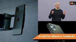 iPhone 11 สต็อกขาด อาจจะไม่พร้อมวางขายในวันที่ 20 กันยายนนี้