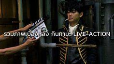 รวมภาพเบื้องหลังกองถ่ายภาพยนตร์ กินทามะ Live-Action และตัวอย่างหนัง!
