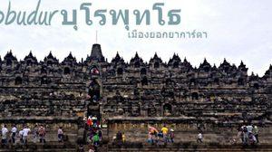 บุโรพุทโธ ( Borobudur ) บุโรพุทโธ พุทธสถานแห่ง ยอกยาการ์ตา อินโดนีเชีย