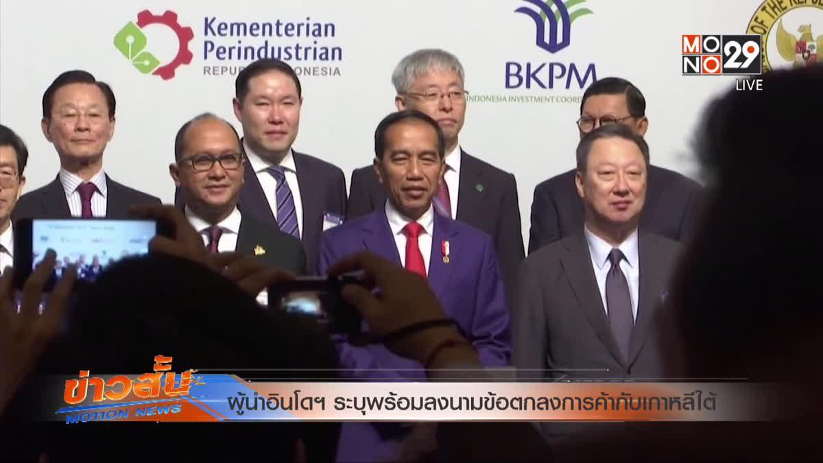 ผู้นำอินโดฯ ระบุพร้อมลงนามข้อตกลงการค้ากับเกาหลีใต้