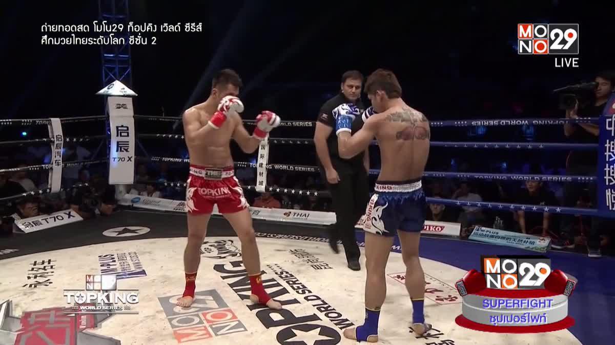 TK5 Super Fight Apisak Fight Factory Gym (Thailand) VSZhang Chunyu (China)