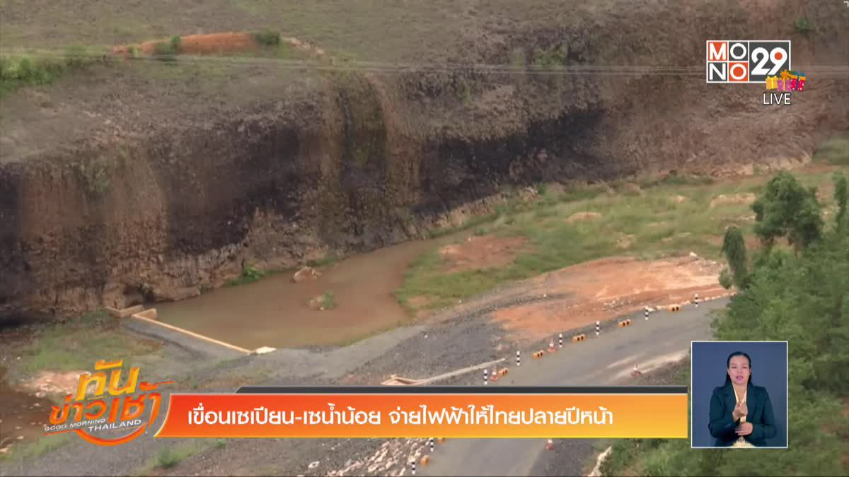 เขื่อนเซเปียน-เซน้ำน้อย จ่ายไฟฟ้าให้ไทยปลายปีหน้า