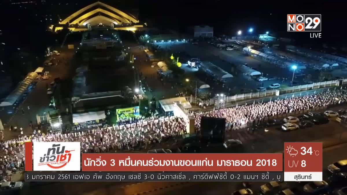 นักวิ่ง 3 หมื่นคนร่วมงานขอนแก่น มาราธอน 2018