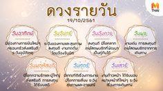 ดูดวงรายวัน ประจำวันศุกร์ที่ 19 ตุลาคม 2561 โดย อ.คฑา ชินบัญชร
