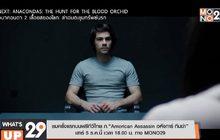 """ชมครั้งแรกบนฟรีทีวีไทย ภ.""""American Assassin อหังการ์ ทีมฆ่า""""  เสาร์ 5 ธ.ค.นี้ เวลา 18.00 น. ทาง MONO29"""