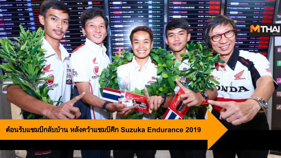 ต้อนรับแชมป์กลับบ้าน หลังคว้าแชมป์บิดทรหด ในศึก Suzuka Endurance 2019