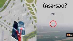 วัดความแกร่ง Galaxy S10 กับ Nokia 3310 ทิ้งจากความสูง 305 เมตร งานนี้ใครจะรอด