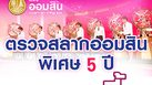 ผลสลากออมสินพิเศษ 5 ปี วันที่ 1 มีนาคม 2562