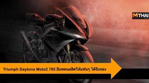 Triumph ยืนยันพัฒนา Daytona Moto2 765 ให้สามารถขับขี่บนถนนจริงแน่นอน