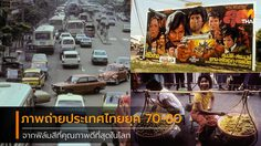 มองภาพความสวยงามของประเทศไทยในยุค 70-80 ผ่าน ฟิล์ม สีคุณภาพสูง
