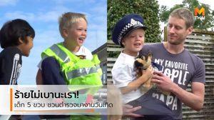 เด็ก 5 ขวบ ชวนตำรวจมางานวันเกิด งานนี้เลยมีเซอร์ไพรส์
