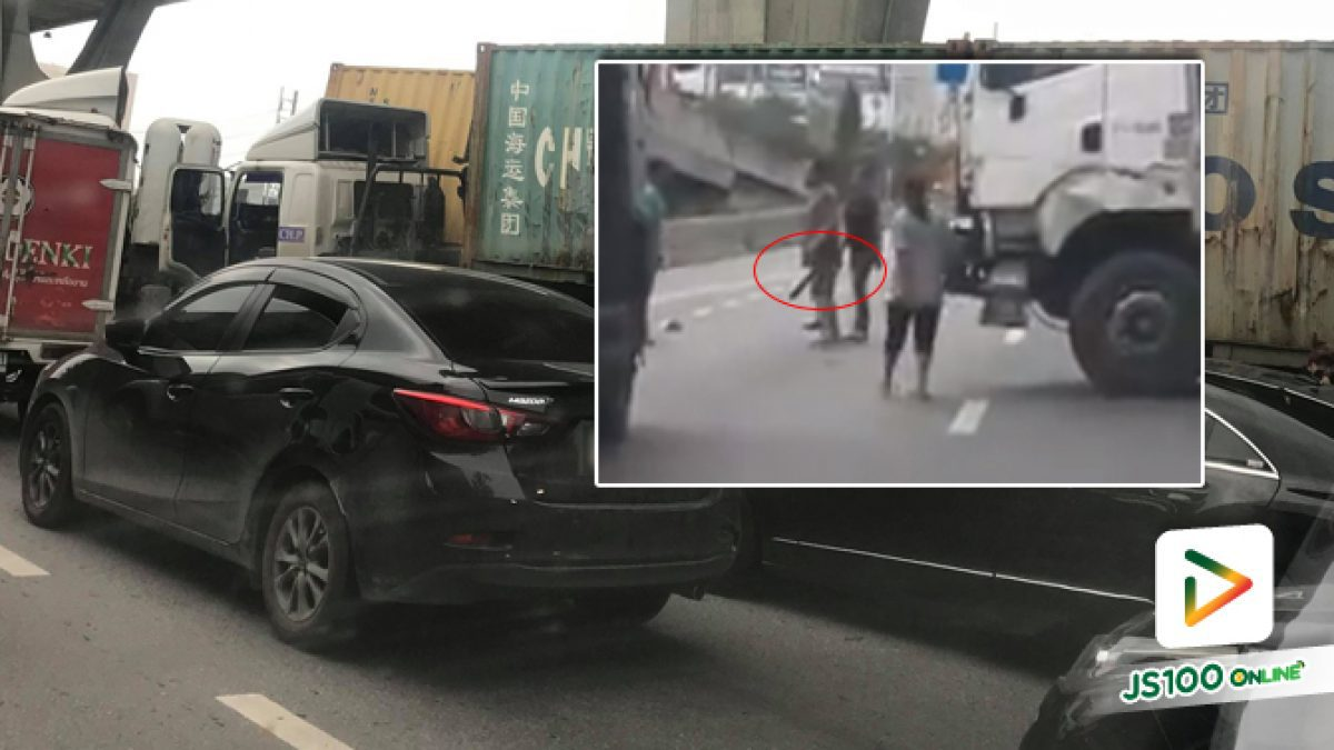 รถเทรลเลอร์เกิดอุบัติเหตุช่วงบางนา คนขับรถทะเลาะวิวาทกันกลางถนน ชาวบ้านตกใจหนัก พบถือมีดลงมาข่มขู่
