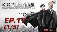 Gotham อัศวินรัตติกาลเปิดตํานานเมืองค้างคาว ปี 4 EP.17