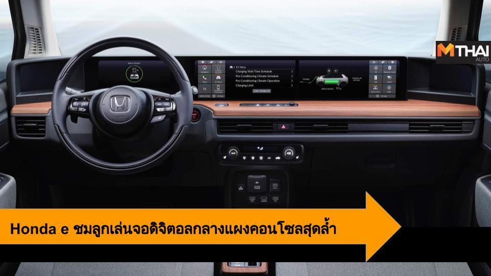 Honda e สาธิตเทคโนโลยีจอดิจิตอลกลางแผงคอนโซลสุดล้ำ
