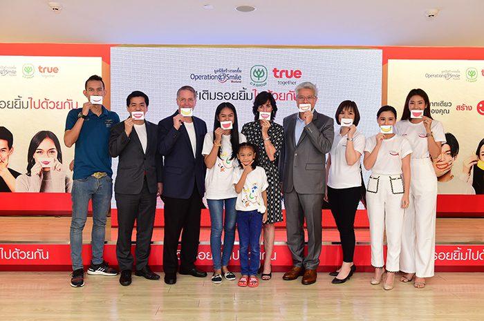 มูลนิธิสร้างรอยยิ้ม เครือเจริญโภคภัณฑ์ กลุ่มทรู   ชวนคนไทยเติมรอยยิ้มเด็กปากแหว่งเพดานโหว่ 1,000 คน