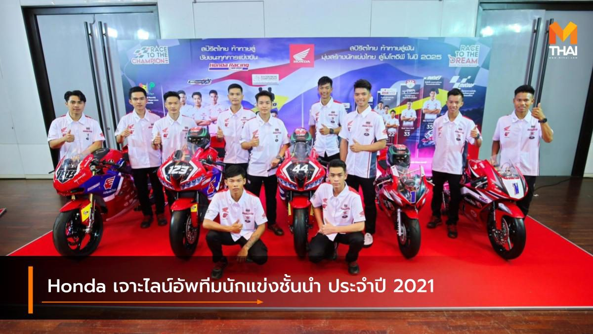 Honda เจาะไลน์อัพทีมนักแข่งชั้นนำ ประจำปี 2021
