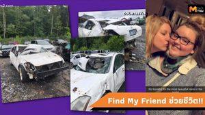 รอดได้เพราะ Find My Friend !! ช่วยชีวิต สาววัย 17 จากอุบัติเหตุรถคว่ำ