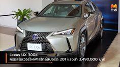 Lexus UX 300e ครอสโอเวอร์ไฟฟ้าสไตล์สปอร์ต 201 แรงม้า 3,490,000 บาท