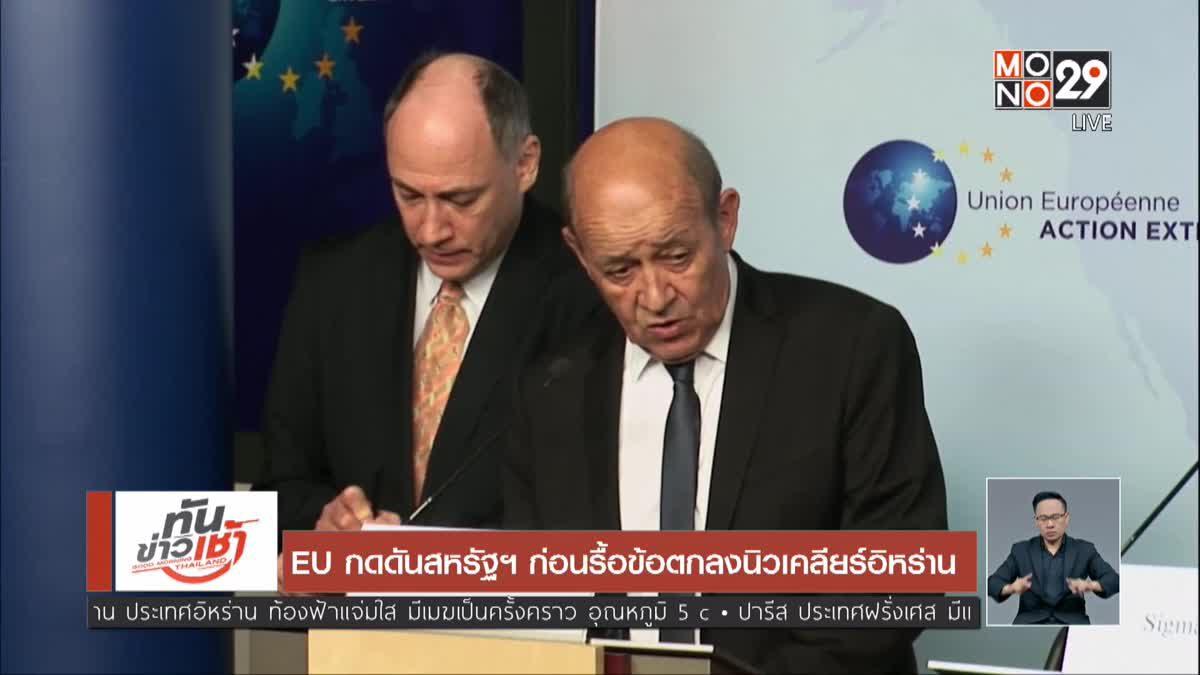 EU กดดันสหรัฐฯ ก่อนรื้อข้อตกลงนิวเคลียร์อิหร่าน